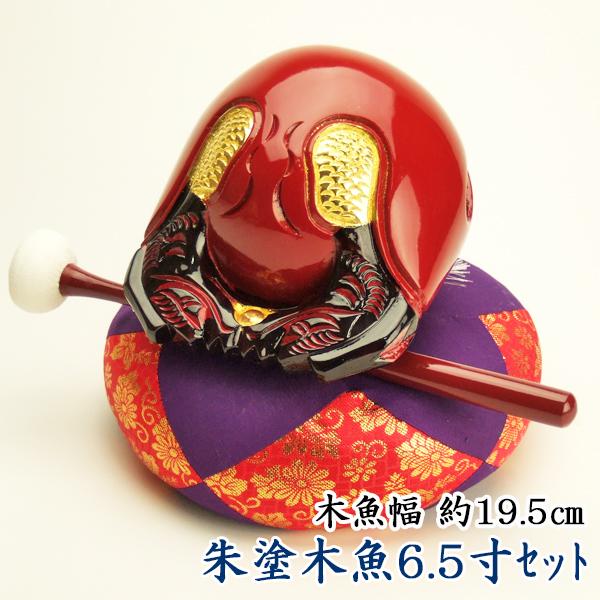 朱塗木魚6.5寸セット【送料無料】【仏具】木魚幅約19.5cm