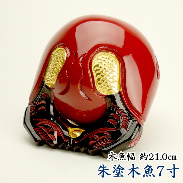 朱塗木魚7寸【送料無料】【仏具】幅約21.0cm