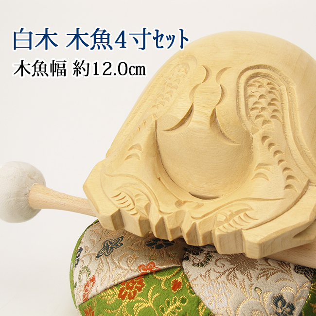 白木木魚4寸セット(葵)【仏具】木魚幅約12cm