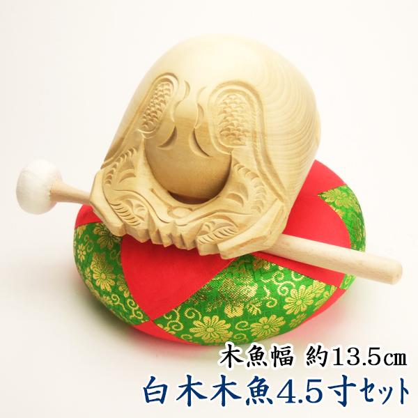 白木木魚4.5寸セット【送料無料】【仏具】木魚幅約13.5cm