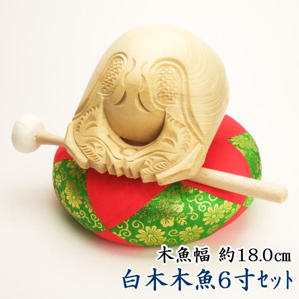 白木木魚6寸セット【送料無料】【仏具】木魚幅約18.0cm