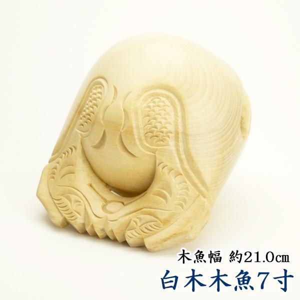 白木木魚7寸【送料無料】【仏具】幅約21.0cm