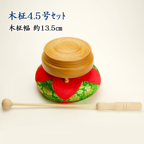 【仏具】木柾(木鉦)4.5号セット木柾幅約13.5cm