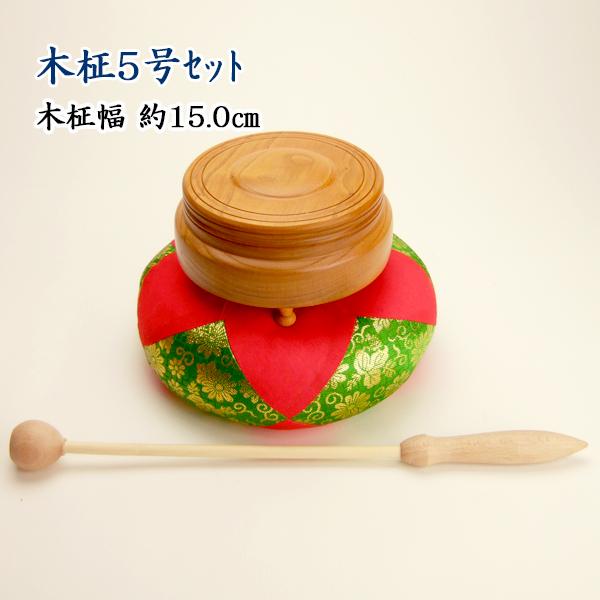【仏具】木柾(木鉦)5号セット木柾幅約15.0cm