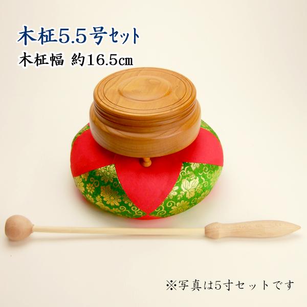 【仏具】木柾(木鉦)5.5号セット(都)【送料無料】木柾幅約16.5cm