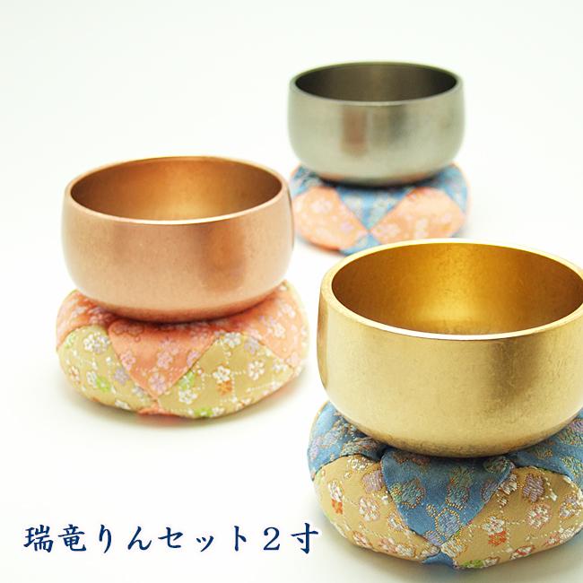 【お得なセット価格】瑞竜りんセット2寸(おりん直径6.0cm)