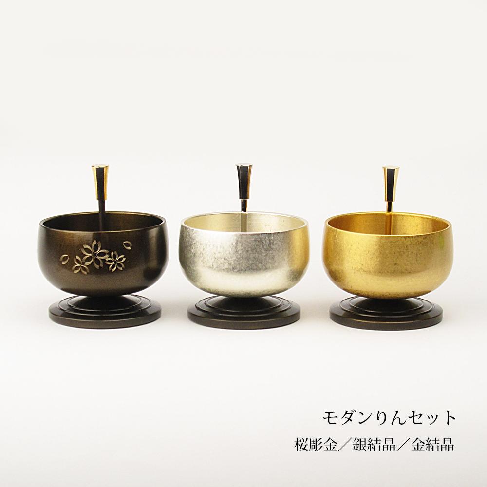 モダン りんセット 桜彫金/銀結晶/金結晶(りん:高さ4.2直径5.6cm)