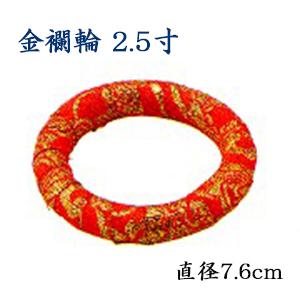 【お仏壇・仏具】おりんを乗せる金襴輪 金襴輪2.5寸