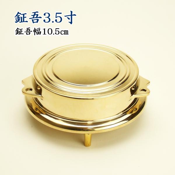 【仏具】鉦吾磨き3.5寸幅約10.5cm