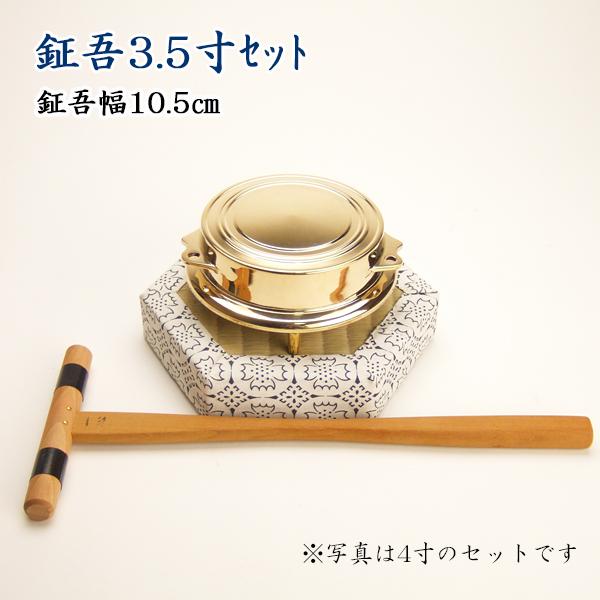 【仏具】鉦吾磨き3.5寸セット【送料無料】鉦吾幅10.5cm