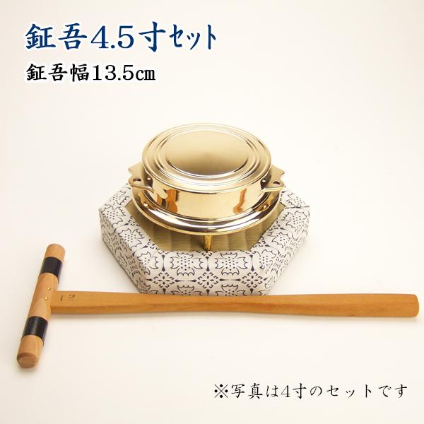 【仏具】鉦吾磨き4.5寸セット【送料無料】鉦吾幅13.5cm