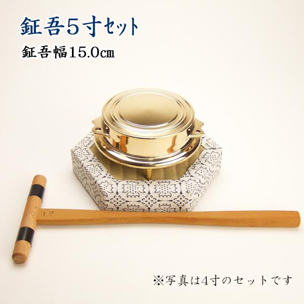 【仏具】鉦吾磨き5寸セット【送料無料】鉦吾幅15.0cm