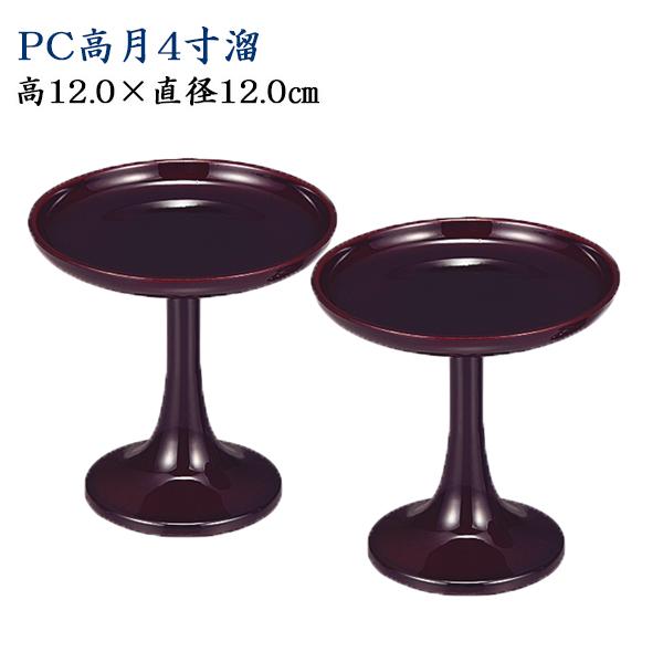PC高月(高坏)4寸溜(一対)高さ12.0×直径12.0cm