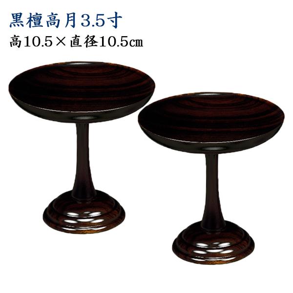 黒檀高月(高坏)3.5寸(一対)高さ10.5×直径10.5cm【送料無料】