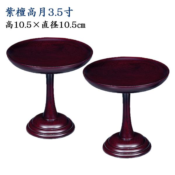 紫檀高月(高坏)3.5寸(一対)高さ10.5×直径10.5cm【送料無料】
