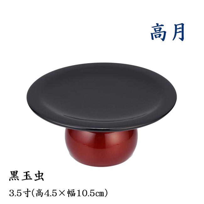 たわわ モダン高月 3.5寸(対入り) 黒玉虫(高さ4.5cm×幅10.5cm)