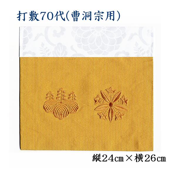 打敷(内敷)70代 刺繍綴 曹洞宗用