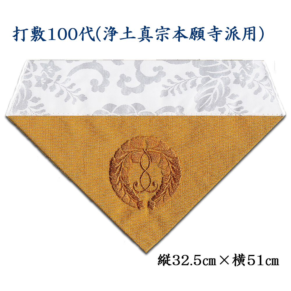 打敷(内敷) 刺繍綴150代浄土真宗本願寺派(お西)用