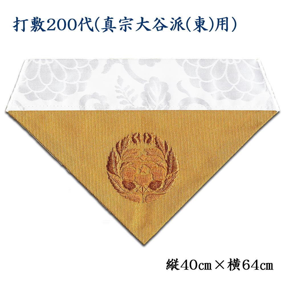 打敷(内敷) 刺繍綴200代浄土真宗大谷派(お東)用