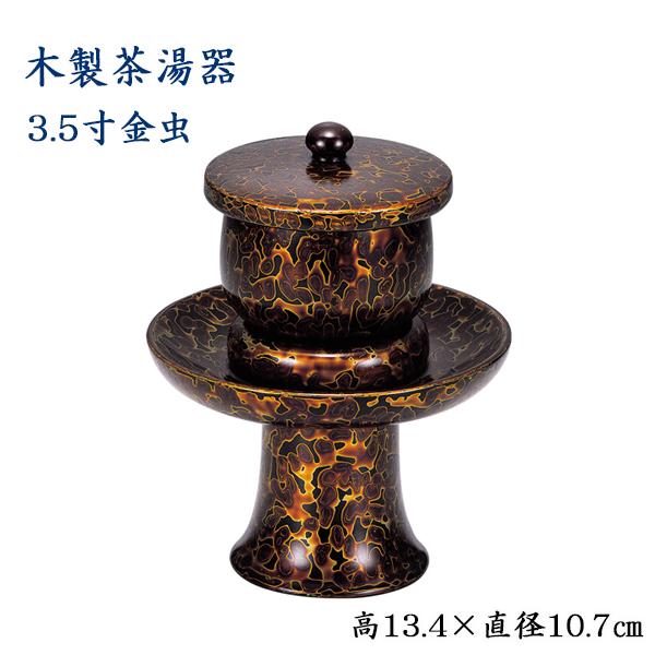 木製茶湯器3.5寸金虫高さ13.4cm×直径10.7cm【送料無料】