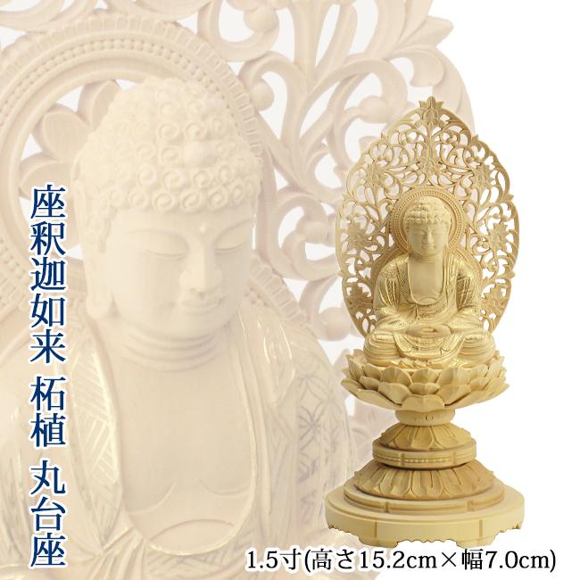 【送料無料】仏像 座釈迦 1.5寸(柘植・丸台座・金泥書)高さ15.2cm×幅7.0cm