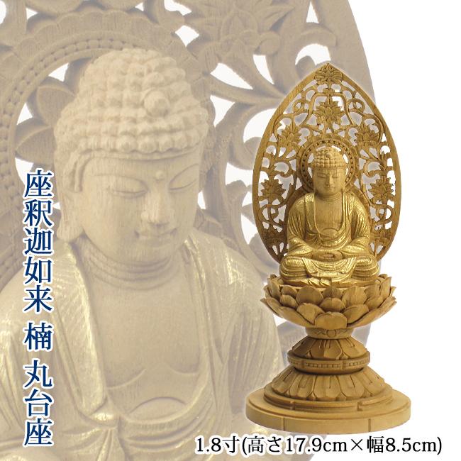 【送料無料】仏像 座釈迦 1.8寸(楠・丸台座・金泥書)高さ17.9cm×幅8.5cm