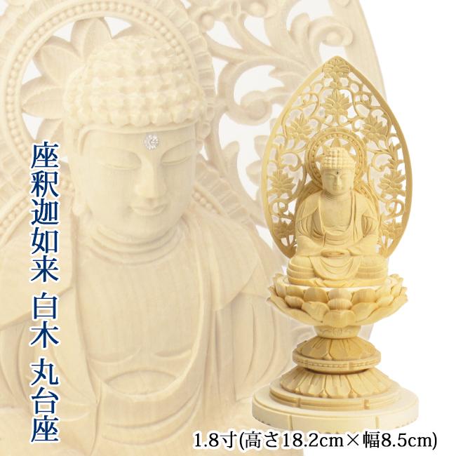 【送料無料】仏像 座釈迦 1.8寸(白木・丸台座)高さ17.1cm×幅8.6cm