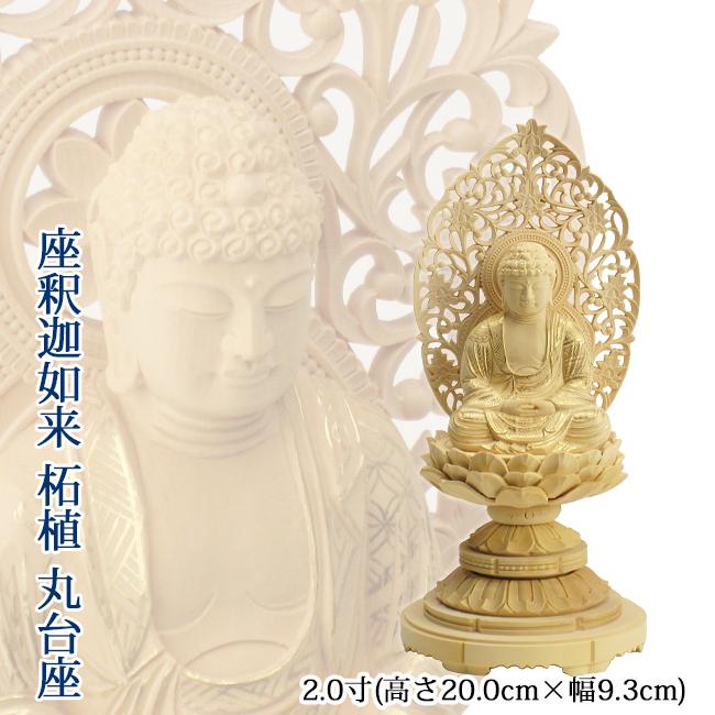 【送料無料】仏像 座釈迦 2寸(柘植・丸台座・金泥書)高さ20.0cm×幅9.3cm