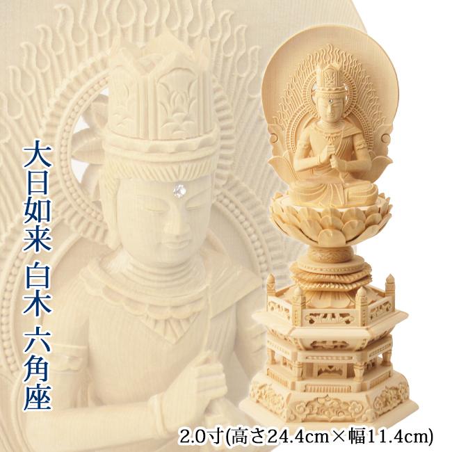 仏像 大日如来 2寸(白木・六角台座)高さ24.4cm×幅11.4cm【送料無料】