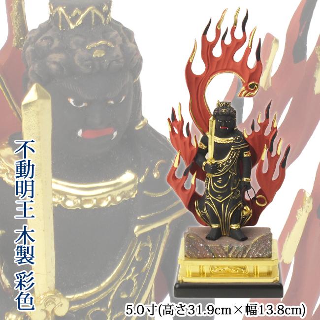 仏像 真言宗 不動明王 5寸 木製彩色高さ31.9×幅13.8×奥行9.2cm