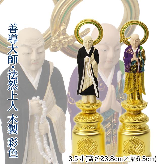 浄土宗の脇侍の両大師 仏像 浄土宗 善導大師 3.5寸 超安い 供え 木製彩色高さ23.8×幅6.3×奥行5.2cm 法然上人