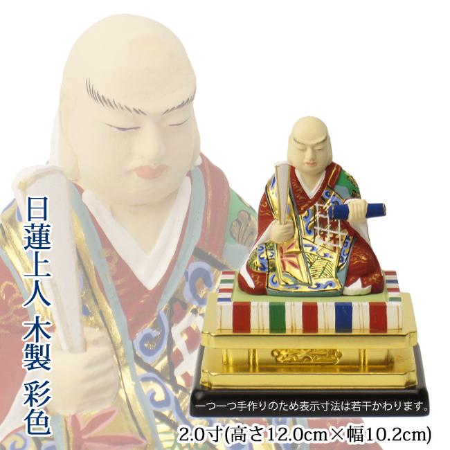 仏像 日蓮宗 日蓮上人 2寸(木製 彩色)高さ12.0cm幅10.2cm