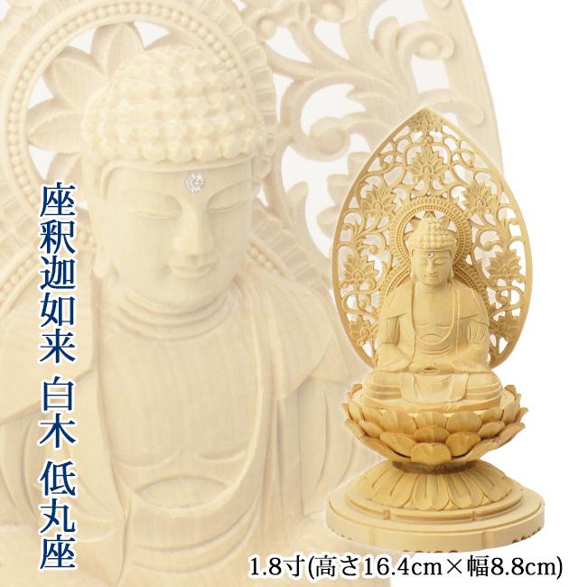 仏像 座釈迦如来 1.8寸(白木・低丸台座)高さ16.4cm×幅8.8cm×奥行8.2cm【送料無料】