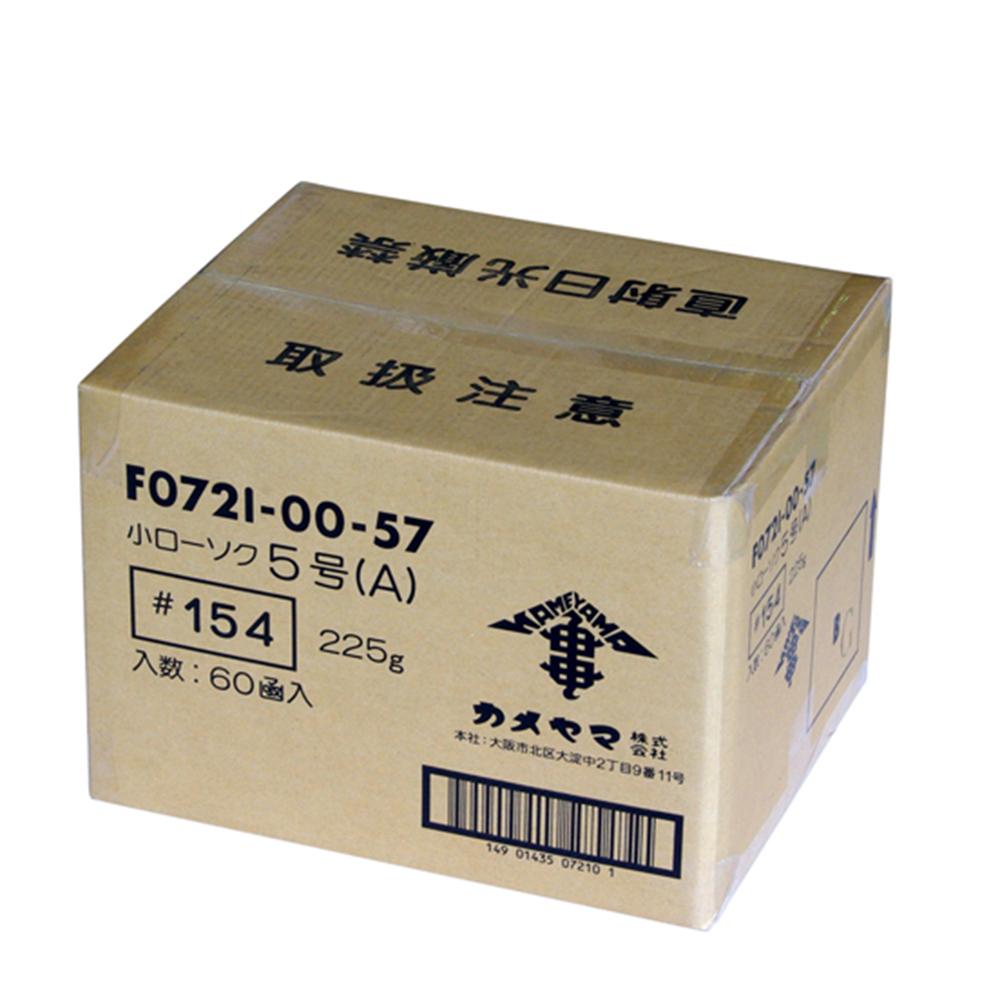 【送料無料】【10%OFF】カメヤマ小ローソク徳用5号 A#154ろうそく 1ケース60箱8280本入り