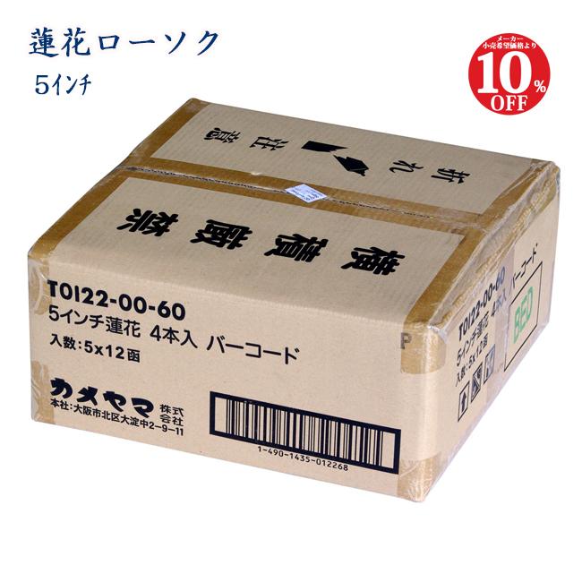 【送料無料】カメヤマローソク 5インチ蓮花1ケース60箱240本入り
