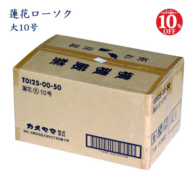 【送料無料】カメヤマローソク 大10号蓮花1ケース50箱200本入り