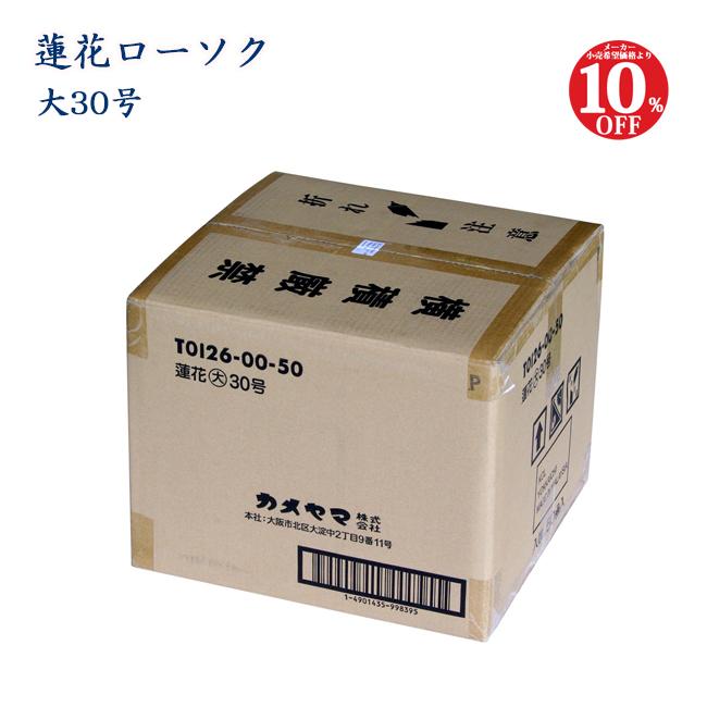 【送料無料】カメヤマローソク 大30号蓮花1ケース50箱100本入り