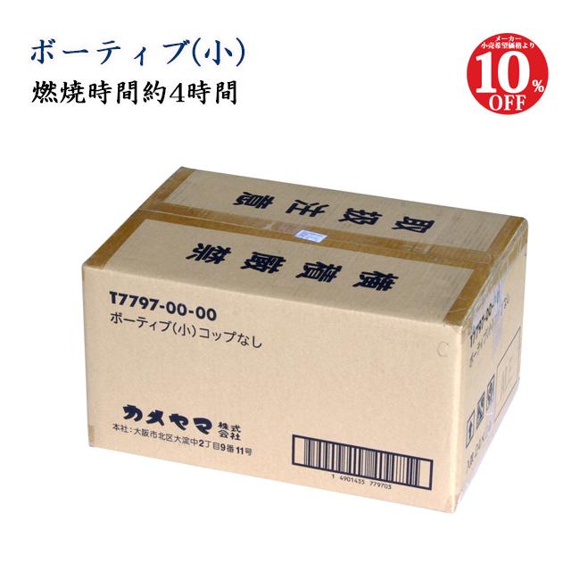 【送料無料】【10%OFF】ローソク ボーティブキャンドル(小)コップなし1ケース24箱576個入り