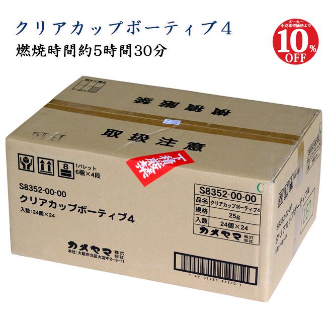 【送料無料】【10%OFF】ローソク クリアカップボーティブ4キャンドル 1ケース24箱576個入り