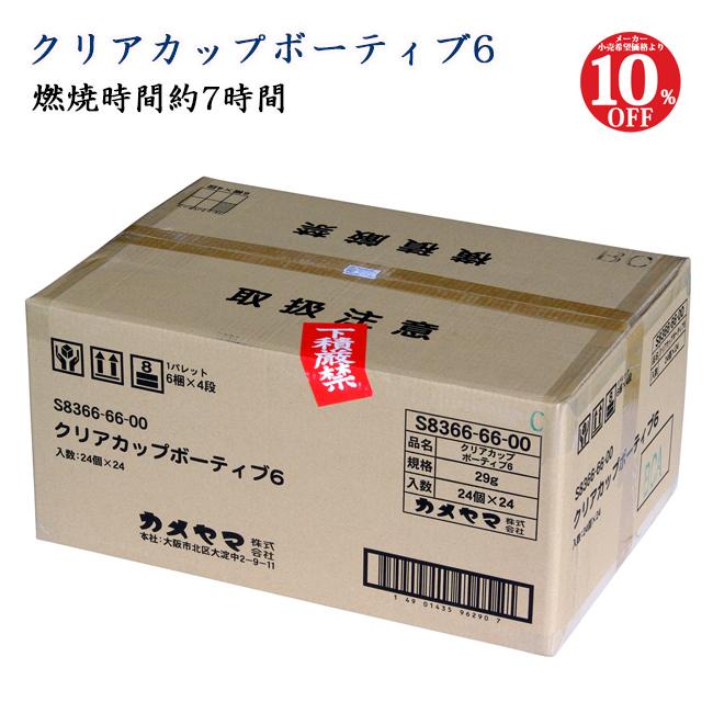 【送料無料】【10%OFF】ローソク クリアカップボーティブ6キャンドル 1ケース24箱576個入り