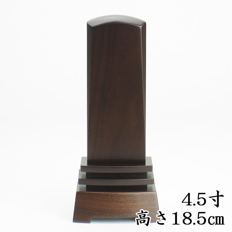 【国産 モダン位牌】連(れん)4.5寸高さ18.5cm