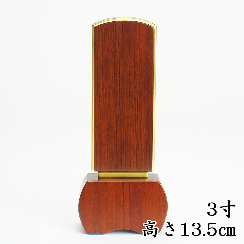 【海外産 モダン位牌】優徳 ブラウン3寸高さ13.5cm