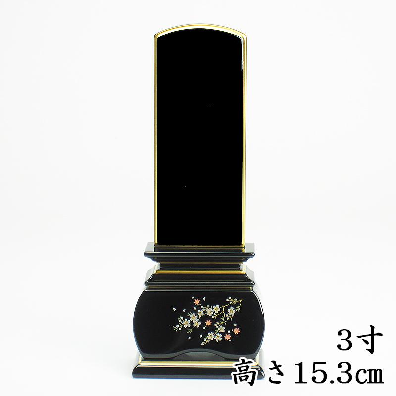 【海外産 モダン位牌】優雅「風桜」絆上塗 位牌3寸高さ15.3cm