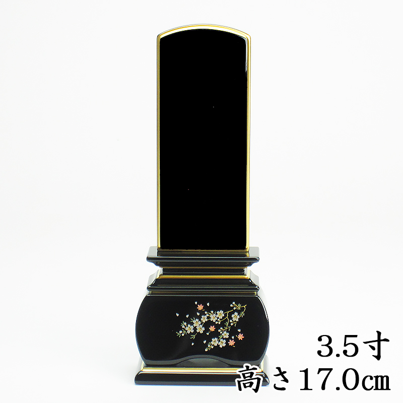 【海外産 モダン位牌】優雅「風桜」絆上塗 位牌3.5寸高さ17.0cm