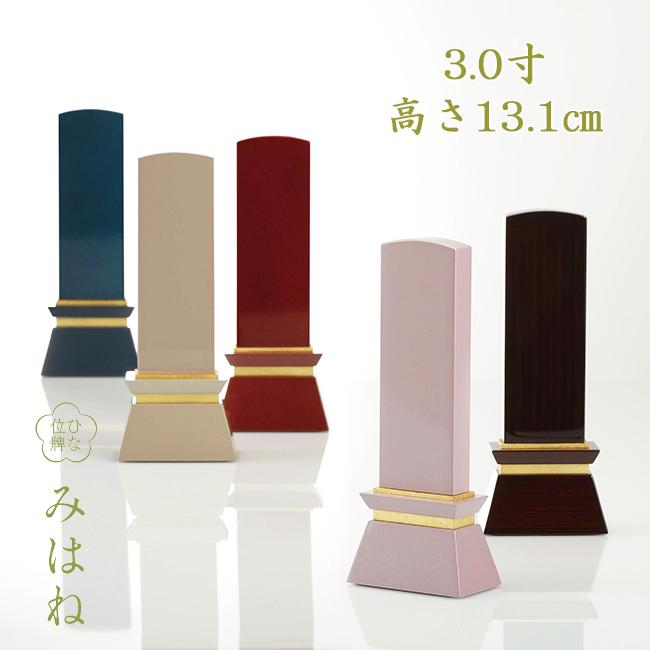 国産 ひな位牌 みはね 3寸ピンク/クリーム/ブルー/ローズ/ヴィオラ高さ13.1×幅5.7×奥行3.8cm