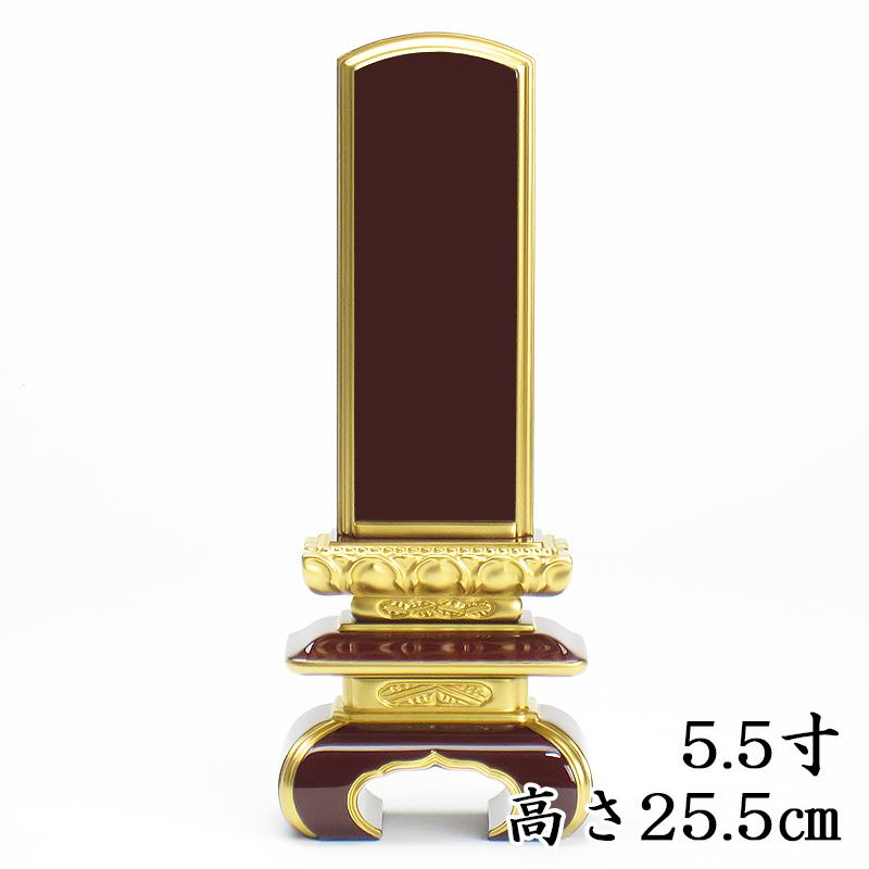 【国産上塗位牌】上京中台溜色 位牌 5.5寸(高さ25.5cm)