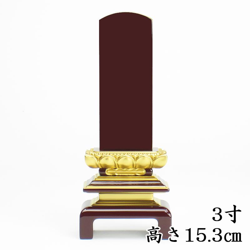 【国産上塗位牌】二重呂門溜色 位牌 3寸(高さ15.3cm)
