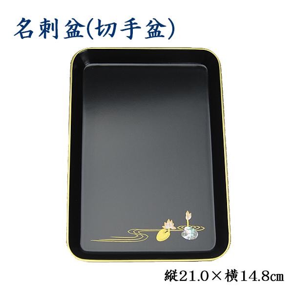 お布施やご祝儀を渡す時に使います 木製お布施盆 切手盆 日本未発売 名刺盆 蒔絵入り 2020 新作 フチ金縦21.0cm×横14.8cm
