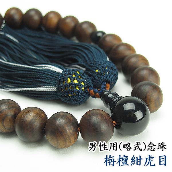 【京念珠】 男性用 (略式) 数珠 栴檀紺虎目石 正絹頭付二色房