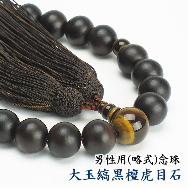 【京念珠】 男性用 (略式) 数珠 大玉縞黒檀虎目石 正絹頭付二色房